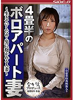 NSPS-651 JAV Screen Cover Image for Kiriko Nio This Poor Housewife Lives In A Tiny Shitty Apartment In Order To Survive This Married Woman Fucks For A Living from Nagae-Style Studio Produced in 2017