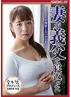 My Wife Decided To Fuck Her Father-In-Law It's Your Fault Because You Can't Get It Up Wakaba Onoue Download