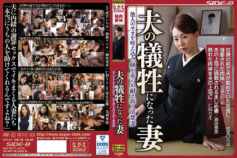 NSPS-659 This Wife Sacrificed Herself For Her Husband This Neat And Clean Housewife Sucked Another Man's Cock, And Bashfully Endured Her Shame