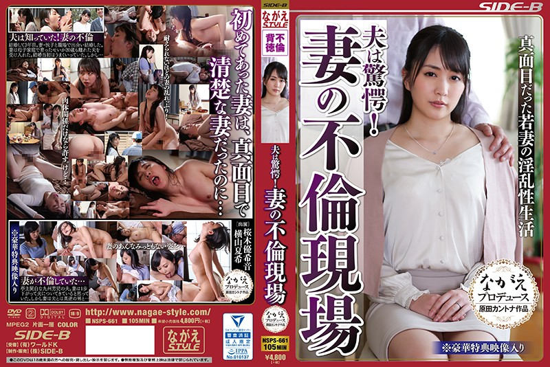 NSPS-661 What A Surprise For Her Husband! When A Wife Commits Adultery A Prim And Proper Young Wife And Her Horny Sex Life