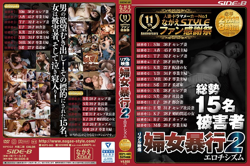 NSPS-665 Real Movies Sexual Abuse 2 Erotism 8 Splendit Hours