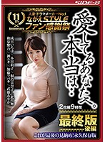 NSPS-667 JAV Screen Cover Image for Kaoru Natsuki Tsubaki Kato Dear BelovedThe Truth Is Final Edition Sequel 9 Hours from Nagae-Style Studio Produced in 2018