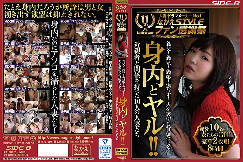 NSPS-669 Fucking In The Family!! 10 Wives Confess! 8 Splendit Hours