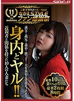 NSPS-669 JAV Screen Cover Image for Kyoko Nakajima Fucking In The Family 10 Wives Confess 8 Splendit Hours from Nagae-Style Studio Produced in 2018