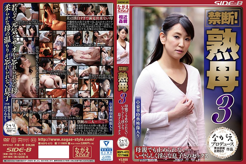 NSPS-673 Forbidden! A Mature Mama 3 I Can't Stop My Mama… Sex With Her Horny And Naughty Son