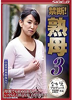 Forbidden! A Mature Mama 3 I Can't Stop My Mama... Sex With Her Horny And Naughty Son 下載