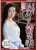 A Silently Horny Neat And Clean Housewife Who Lures Men To Temptation Urara Matsu Download