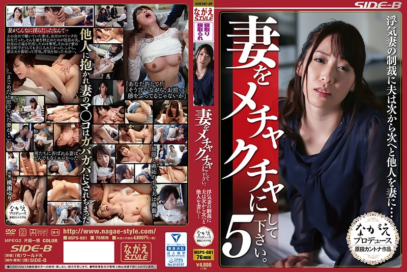 NSPS-681 Please Fuck The Shit Out Of My Wife 5 As Punishment For His Unfaithful Wife, This Husband Made His Wife Fuck Other Men, Again And Again And Again... Yuri Momose
