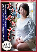 No Matter How Old I Get... Ah, I Just Want To Fuck, I Want To Fuck So Bad! I Fucked Everyone In My Family... Am I Being Indiscreet? Itsuki Ayuhara Download