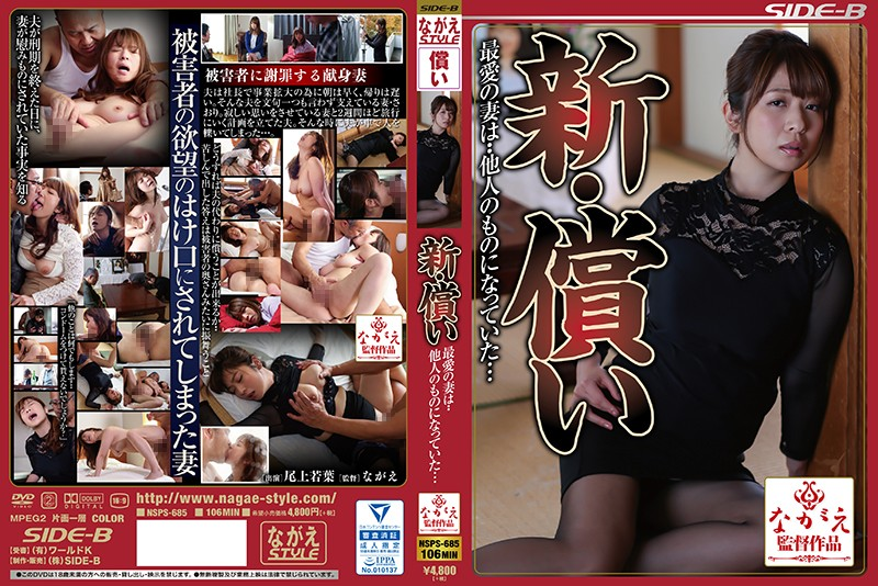 NSPS-685 All New Atonement My Beloved Wife... Was Fucking Another Man... Wakaba Onoue