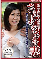 I Was Defiled In Front Of The Villagers, All Of My Acquaintances, And My Husband Too... The Exposed Wife The Conditions She Had To Serve In Return For Getting Her Debts Paid Off Emi Ichihara Download