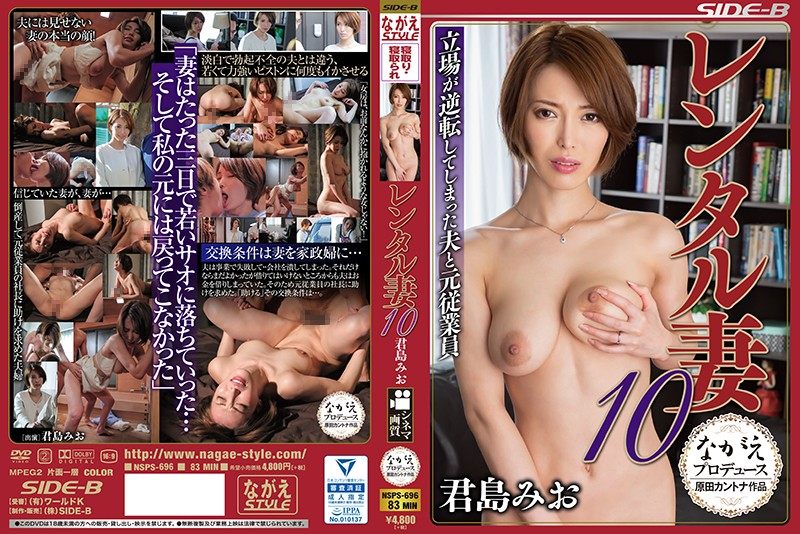 NSPS-696 The Rental Wife 10 The Tables Were Turned Between This Husband And His Former Employee Mio Kimijima