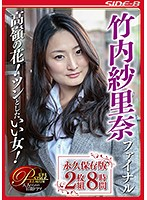 An Unattainable Flower! A Fine And Arrogant Woman! Sarina Takeuchi In Her Final Performance Collector's Edition 8 Hours Download