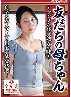 NSPS-705 JAV Screen Cover Image for Keiko Ninomiya My Friend's Mother-This Is How A Prim And Proper 48 Year Old Mature Woman Tastes-Keiko Ninomiya from Nagae-Style Studio Produced in 2018