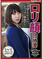 A Lolita-Faced Apartment Wife Thrill To This Baby-Faced Lady With A Slutty Body! Miyu Kanade Download