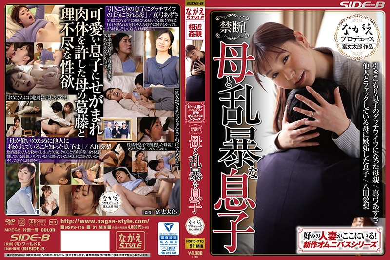 NSPS-716 sex xx Taboo! The MILF And Her Violet Son