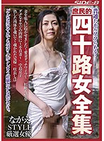 NSPS-718 JAV Screen Cover Image for Kyoko Nakajima A Carefully Selected Nagae Style Porn Star: It's Normal That's What Turns Me On Ordinary Women in their 40s Edition from Nagae-Style Studio Produced in 2018