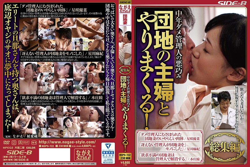 NSPS-722 The Evil Thoughts Of A Middle Aged Loser Apartment Manager He's Gonna Fuck The Shit Out Of