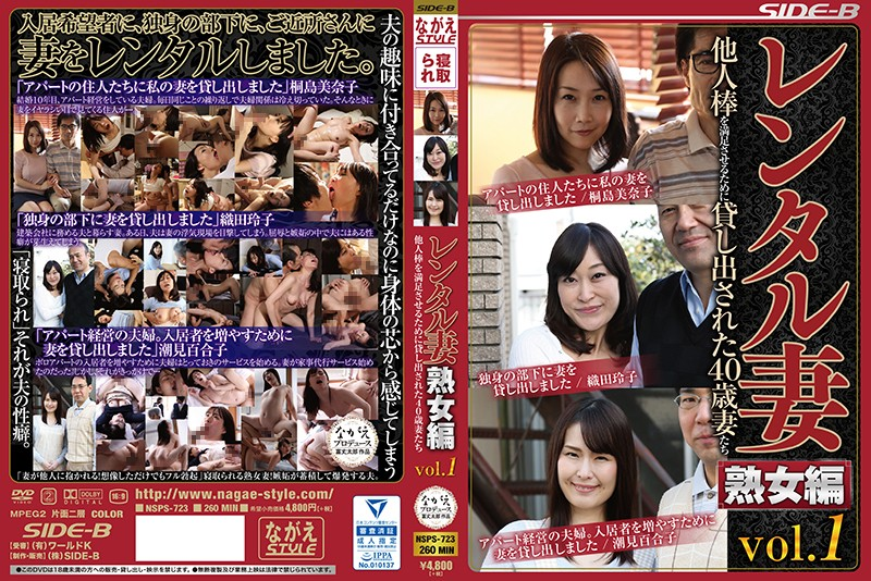 (nsps00723)[NSPS-723] The Rental Wife Mature Woman Edition Vol.1 40-Year Old Wives Who Were Rented Out To Satisfy The Cocks Of Men Download