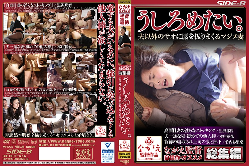 NSPS-728 Guilty Conscience. Straight-Laced Wife Grinds On Another Man's Rod