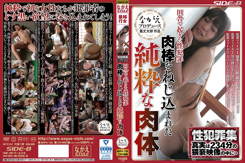 NSPS-729 Sex Crimes In The Country Pure Flesh Ravaged By A Meat Rod