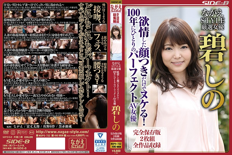 NSPS-732 A Nagae Style Super Select Actresse You'll Cum Just From Watching Her Lusty Face! A Once-In-One-Hundred-Years Perfect AV Actress Shino Aoi Complete Collector's Edition All Titles Collection