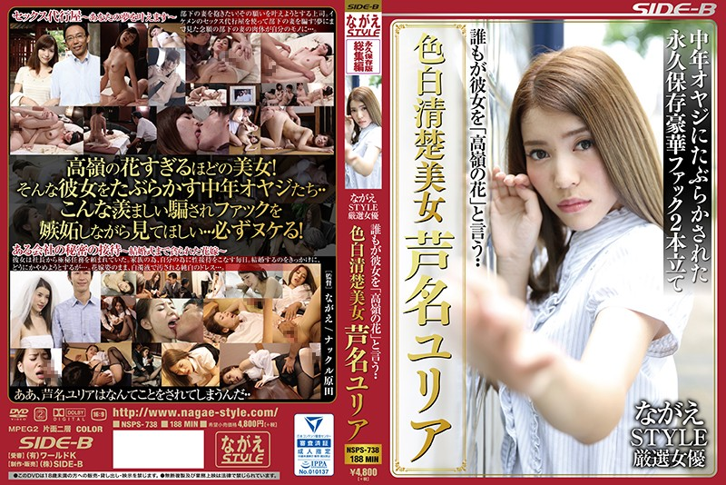 "[NSPS-738]Nagae Style Special Starlet Everyone Says She's ""Out Of My League"".. Light Skin Pure Beautiful Woman Yuria Ashina"