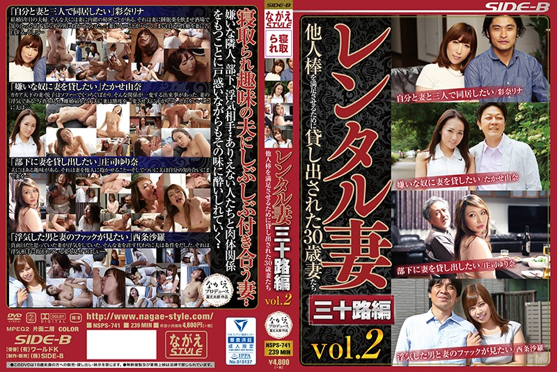 NSPS-741 Rental Wife, 30-Somethings Edition, vol. 2, 30-Something Year Old Wives Rented Out To Satisfy A Stranger's Penis
