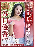 A Nagae Style Super Select Actress This Is No Ordinary Beautiful Lady! The Most Beautiful And Intelligent Married Woman Yuka Taniguchi Her Last Performance Download