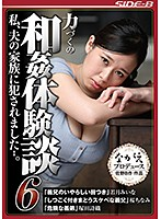 Forced Gang Bang Experiences 6 I Was Violated By My Husband's Family... Download