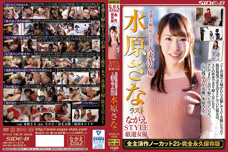[NSPS-751]Nagae STYLE's Handpicked Actresses. The Married Porn Actress Is Now An Ordinary Housewife. Sana Mizuhara's Last Porn Appearance