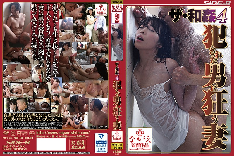 NSPS-753 The Fornicator 4: Wife, Raped into Submission Yuri Momose