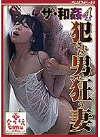 The Fornicator 4: Wife, Raped into Submission Yuri Momose Download