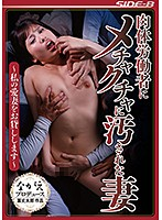 My Wife Was Violated By Manual Laborers ~I'll Lend You My Beloved Wife~ Mizuki Hayakawa Download