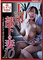 NSPS-769 My Boss And His Men's Wife 10 ~ Majime Wife Who Was Played By Gesshiro Mao Kurakata