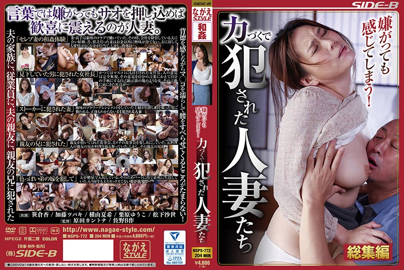 NSPS-772 She's Trying To Resist, But It Feels So Good! Married Woman Babes Who Were Forcibly Raped