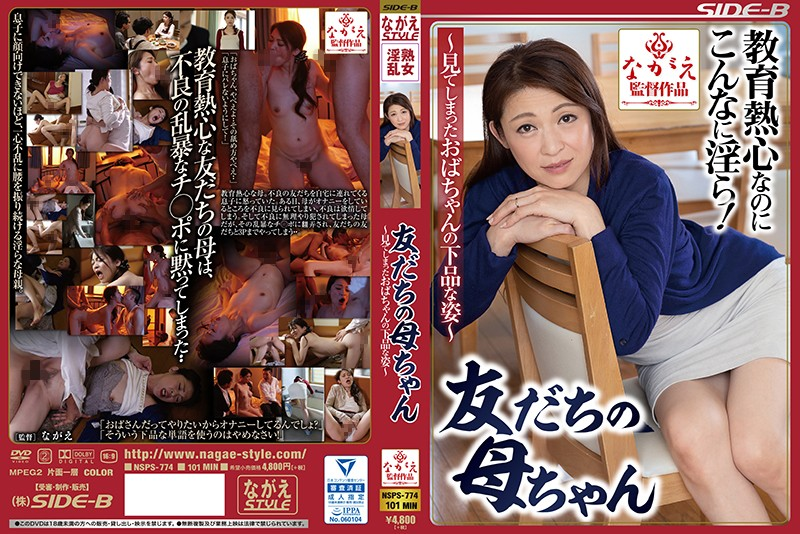 [NSPS-774] My Friend's Mom ~I Saw The Erotic Side Of An Older Woman~ Kyoko Kubo