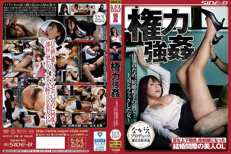 NSPS-782 Power Harassment Fucking - For The Sake Of Her Job, She Was Forced To Fuck Her Boss In Front Of Her Fiancee - Mao Hamasaki