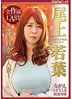 NAGAE STYLE Super Select Actresses The No.1 Young Wife And Her Sexy Style Wakaba Onoue All Of Her Titles The Last Collection Download