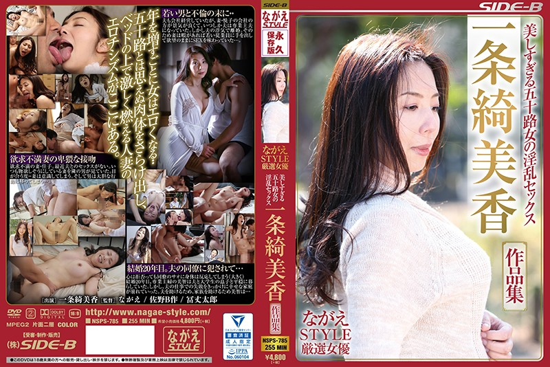 NSPS-785 porn movies free Kimika Ichijo NAGAE STYLE Super Select Actresses Excessively Beautiful Fifty-Something Ladies Having Horny, Lusty