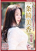 NAGAE STYLE Super Select Actresses Excessively Beautiful Fifty-Something Ladies Having Horny, Lusty Sex Kimika Ichijo Video Collection Download