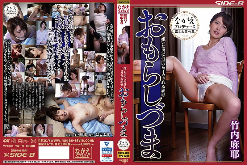 NSPS-789 The Humiliation Of Being Made To Orgasm Over And Over Again By A Man She Hates. The Pissing Wife. Maya Takeuchi