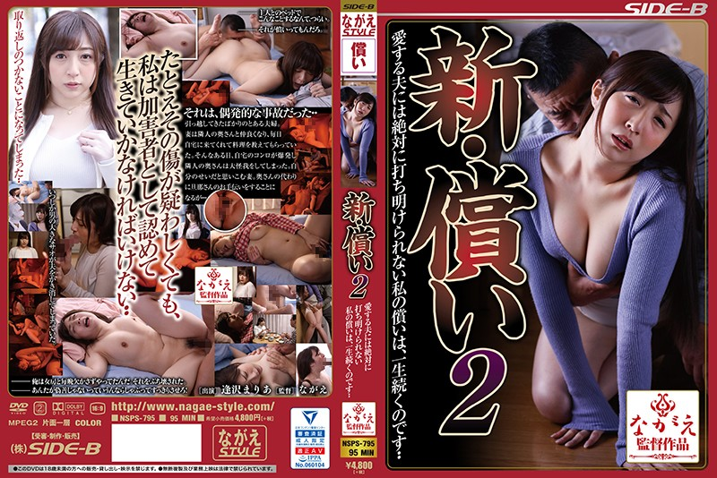 NSPS-795 jav stream Maria Aizawa All New Atonement 2 My Atonement For My Sins, Which I Can Never Tell My Beloved Husband About, Will