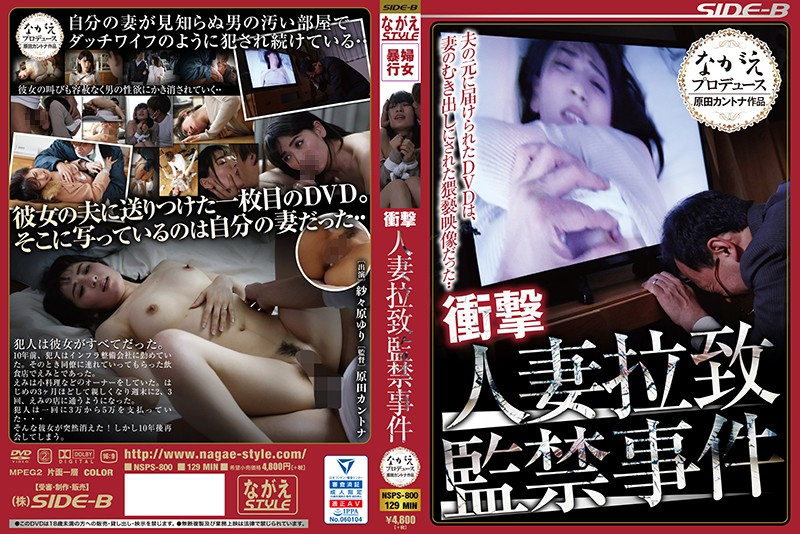 NSPS-800 free jav Shocking Married Woman Abduction Confinement Case Yuri Sasahara