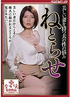 Sexual Troubles Of Man With Hot Wife Cuckold Fetish Mana Takeuchi Download
