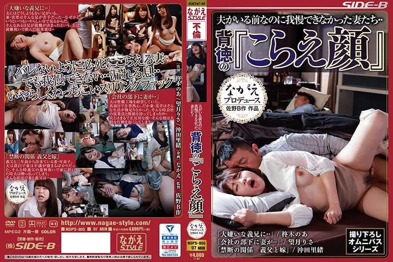 "[NSPS-805]Married Women Who Couldn't Control Themselves Even Though Their Husbands Were In Front Of Them… The Immoral ""Expression Of Endurance"""