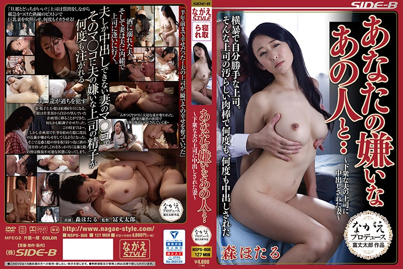 NSPS-808 Eng Sub With That Guy You Hate Wife Creampied By Husband's Sleazy Boss