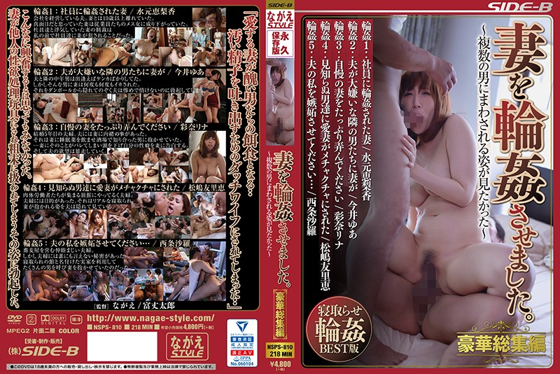 [NSPS-810]I Made My Wife Have A G*******g. Gorgeous Highlights -I Wanted To See Her Passed Around By Multiple Men-