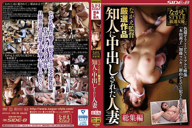 NSPS-814 Director Nagae Special Selection Married Woman Creampied By Acquaintance Highlights