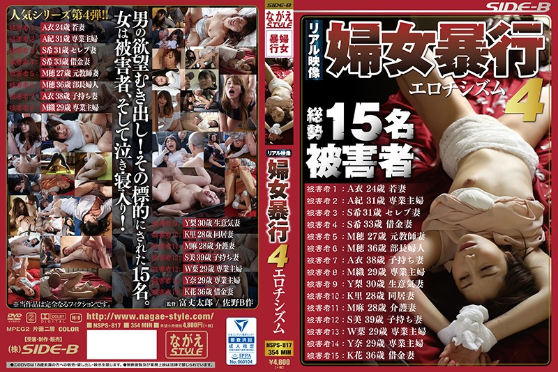 [NSPS-817]Real Video Sexual Violation Eroticism 4